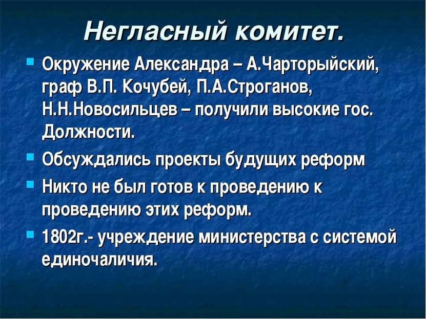 Негласный комитет. Окружение Александра – А.Чарторыйский, граф В.П. Кочубей, ...