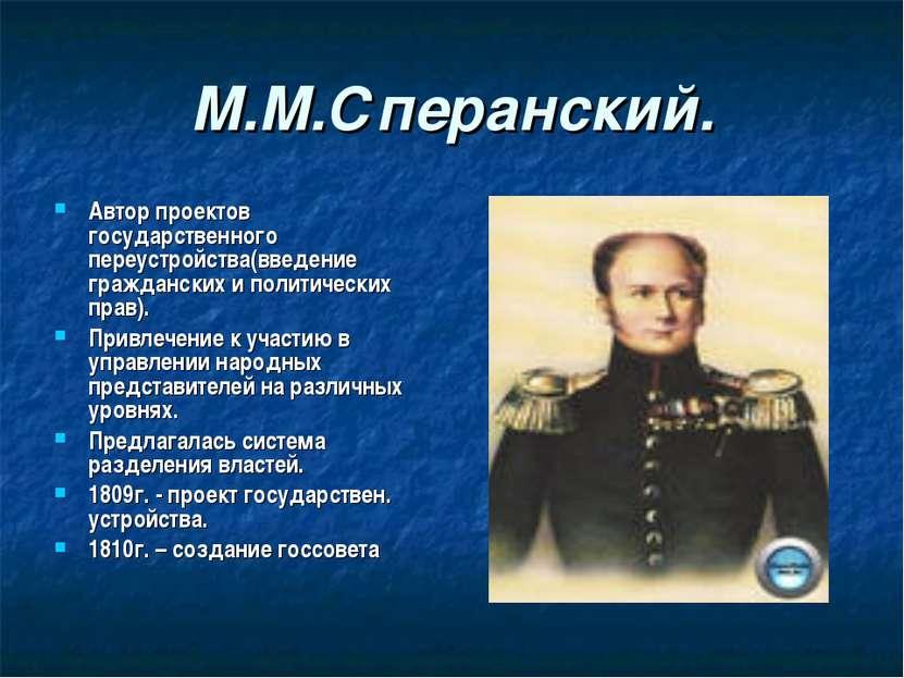 М.М.Сперанский. Автор проектов государственного переустройства(введение гражд...