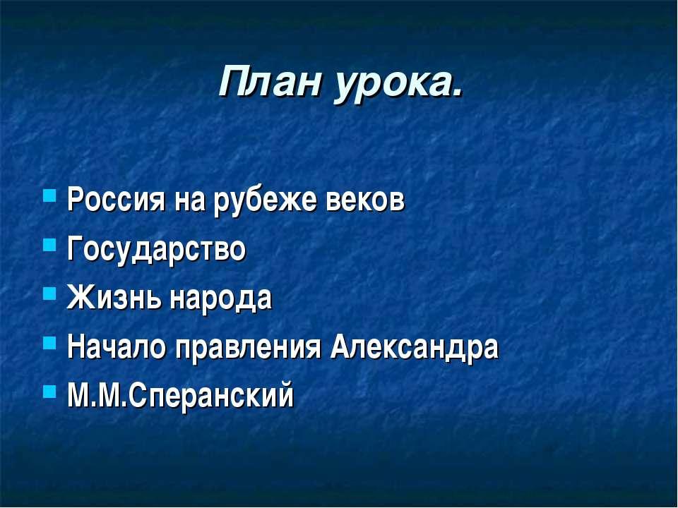 План урока. Россия на рубеже веков Государство Жизнь народа Начало правления ...