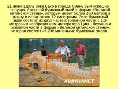 21 июня вдоль реки Бахэ в городе Сиань был успешно запущен большой бумажный з...