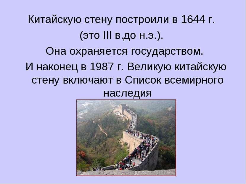Китайскую стену построили в 1644 г. (это III в.до н.э.). Она охраняется госуд...