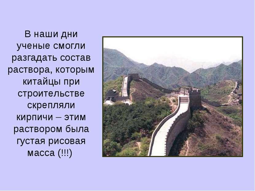 В наши дни ученые смогли разгадать состав раствора, которым китайцы при строи...