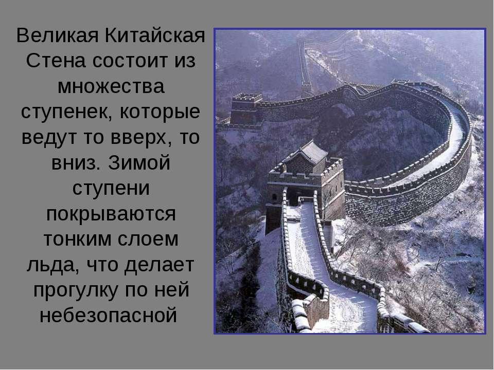 Великая Китайская Стена состоит из множества ступенек, которые ведут то вверх...