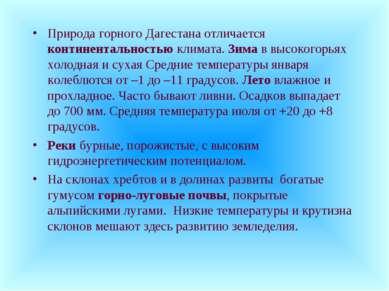 Природа горного Дагестана отличается континентальностью климата. Зима в высок...