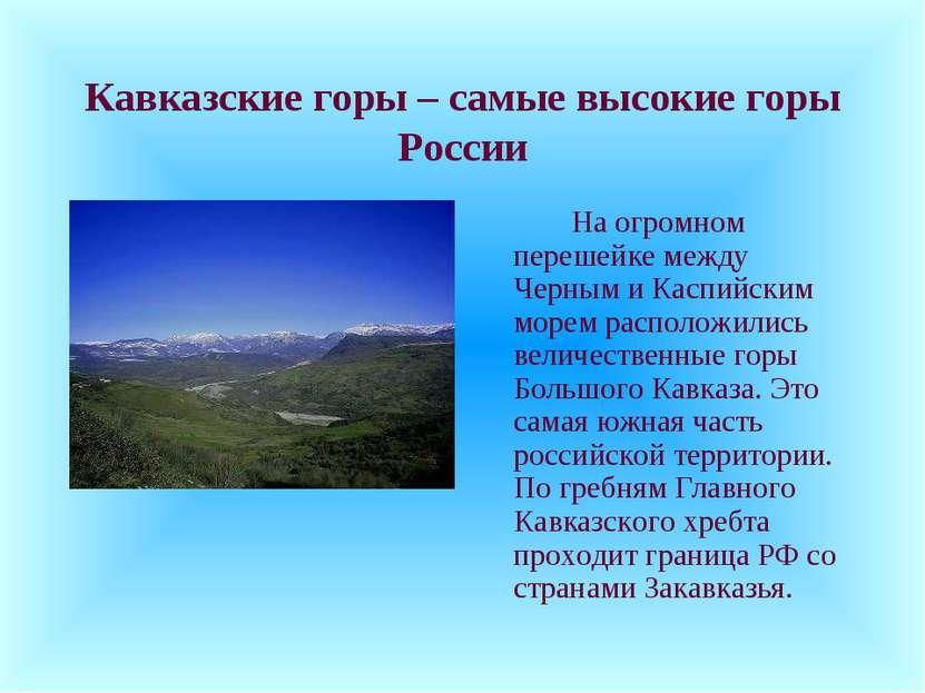Кавказские горы – самые высокие горы России На огромном перешейке между Черны...