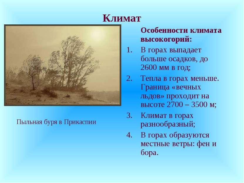Климат Пыльная буря в Прикаспии Особенности климата высокогорий: В горах выпа...