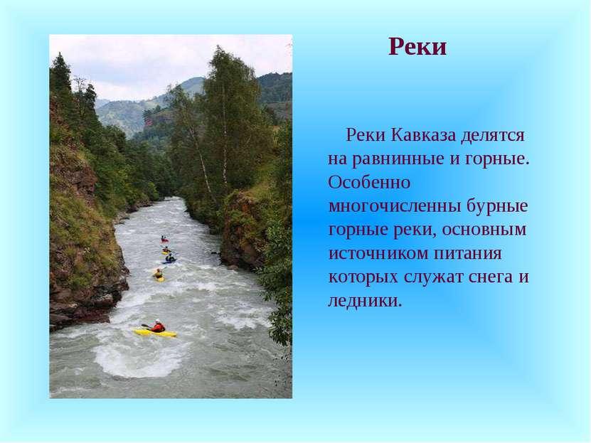 Реки Реки Кавказа делятся на равнинные и горные. Особенно многочисленны бурны...