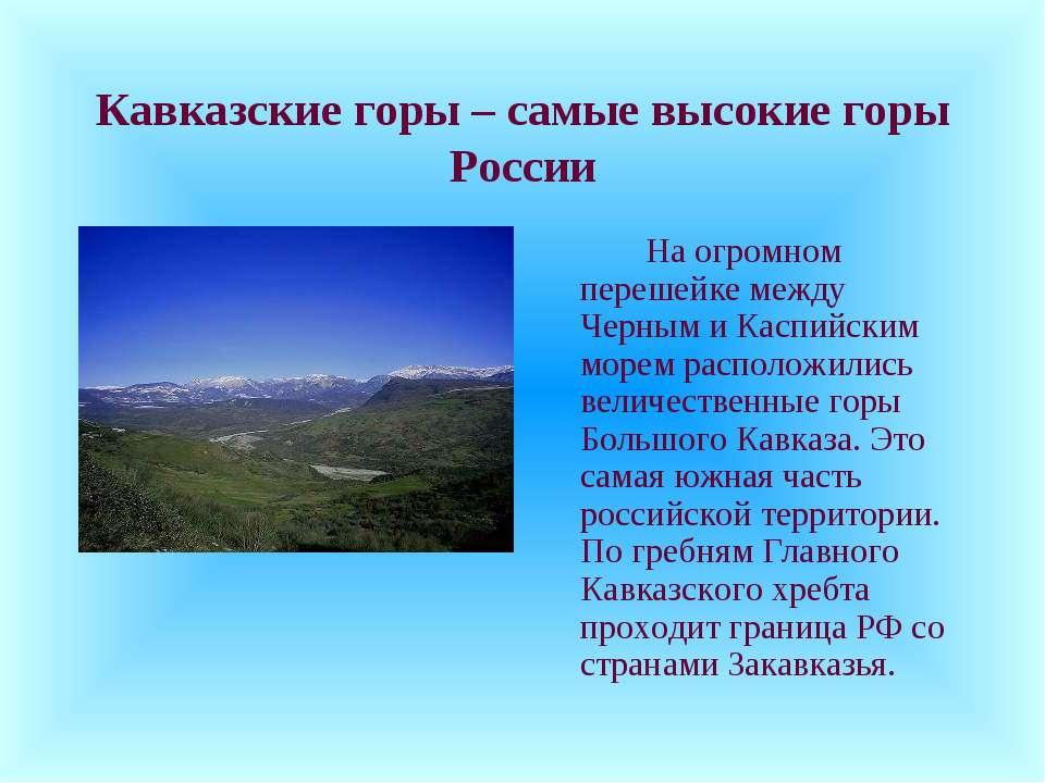 http://bigslide.ru/images/8/7201/960/img1.jpg