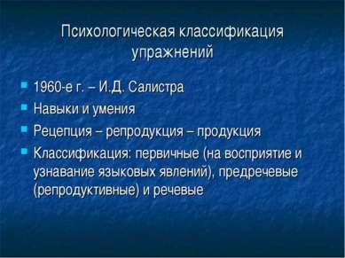 Психологическая классификация упражнений 1960-е г. – И.Д. Салистра Навыки и у...