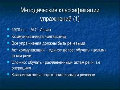 Методические классификации упражнений (1) 1970-е г. - М.С. Ильин Коммуникатив...