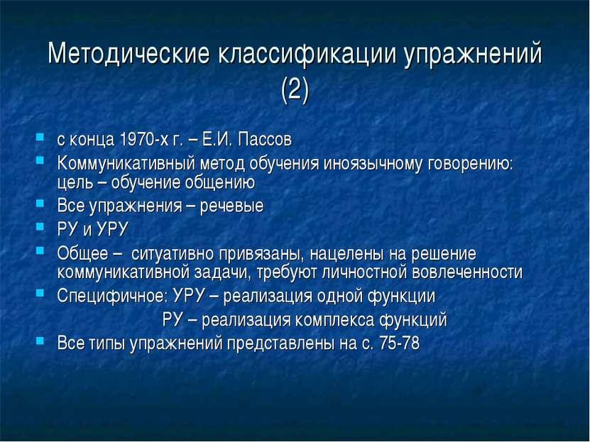 Методические классификации упражнений (2) с конца 1970-х г. – Е.И. Пассов Ком...