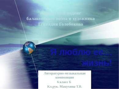 Я люблю ее… жизнь! Жизненный подвиг балаковского поэта и художника Геннадия Г...