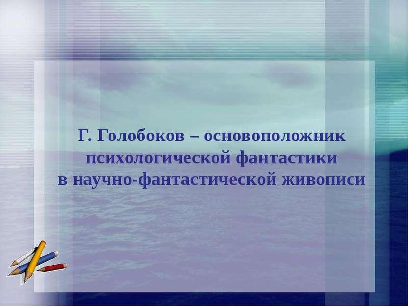 Г. Голобоков – основоположник психологической фантастики в научно-фантастичес...