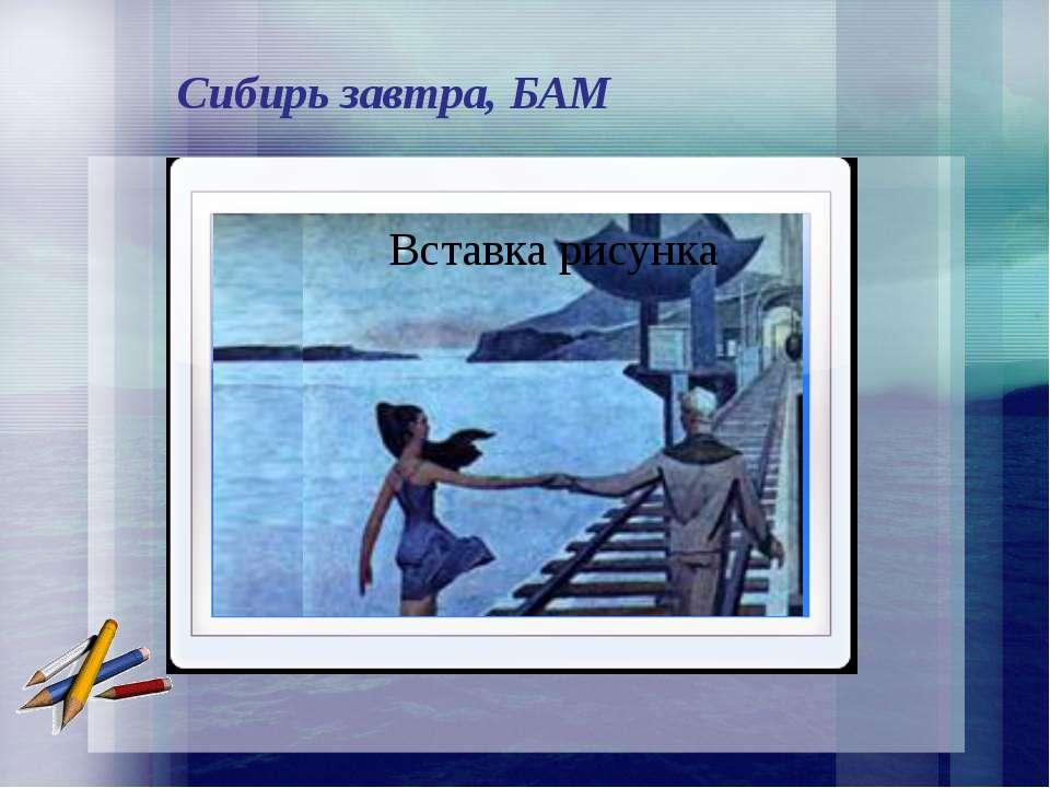 Сибирь завтра, БАМ