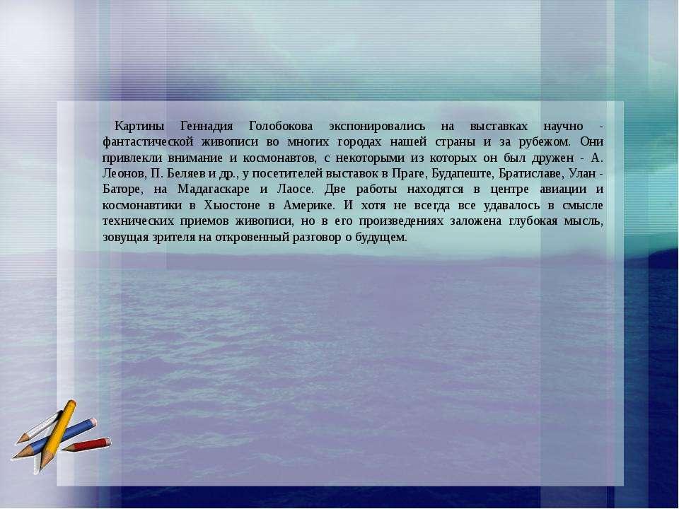 Картины Геннадия Голобокова экспонировались на выставках научно - фантастичес...