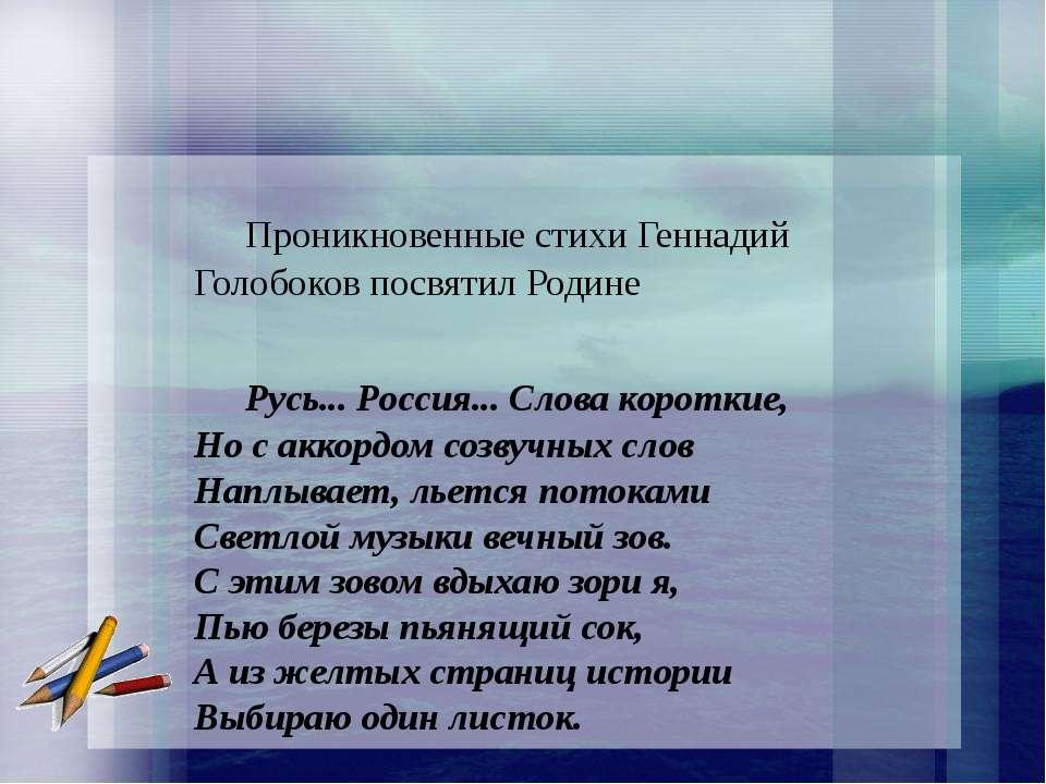 Проникновенные стихи Геннадий Голобоков посвятил Родине Русь... Россия... Сло...