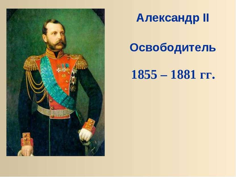 Александр II Освободитель 1855 – 1881 гг.