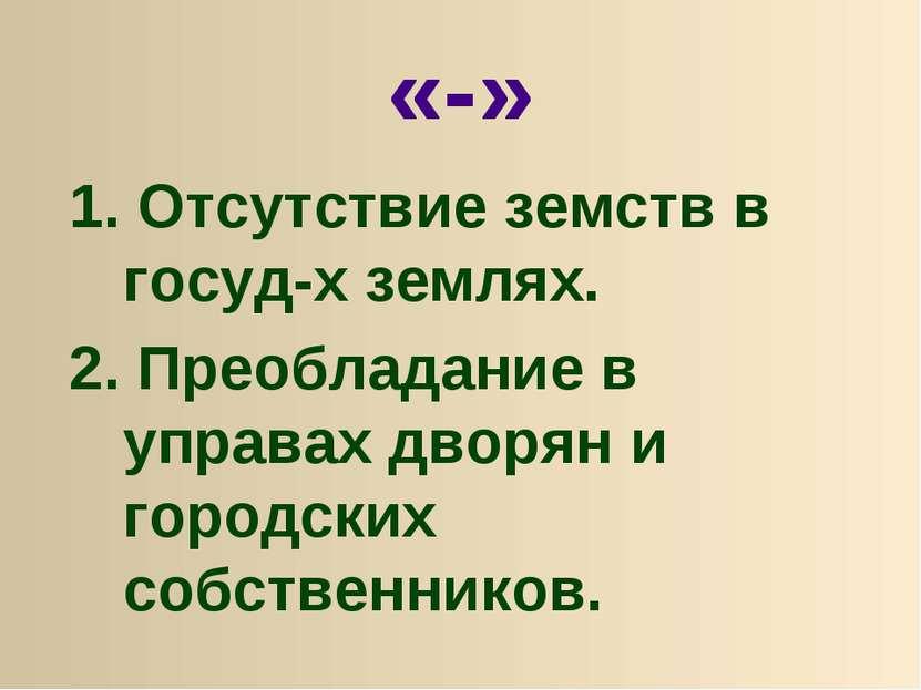 «-» 1. Отсутствие земств в госуд-х землях. 2. Преобладание в управах дворян и...