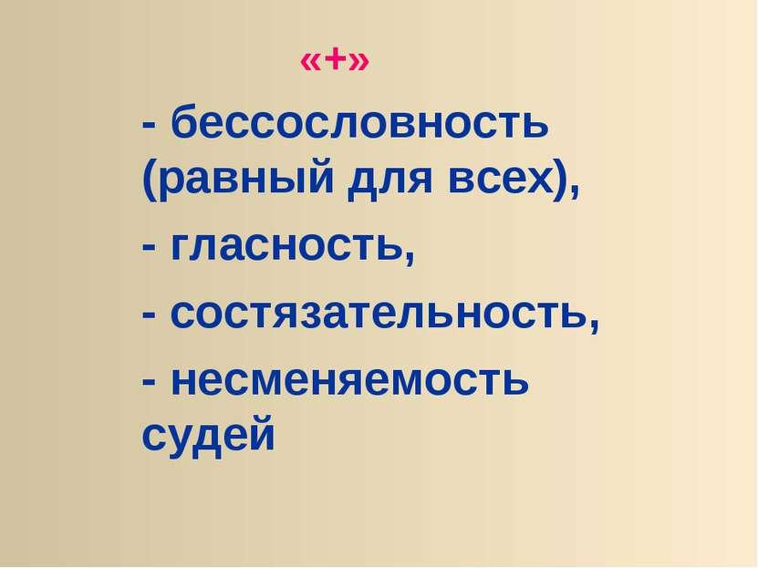 «+» - бессословность (равный для всех), - гласность, - состязательность, - не...