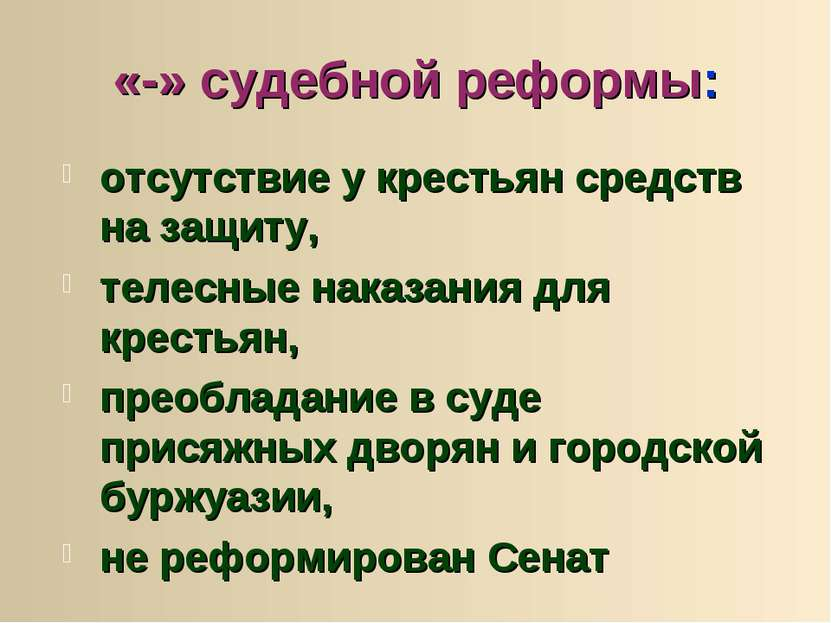 «-» судебной реформы: отсутствие у крестьян средств на защиту, телесные наказ...