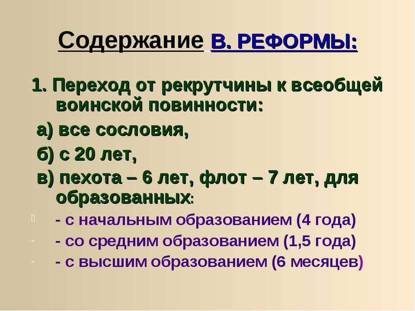 Содержание В. РЕФОРМЫ: 1. Переход от рекрутчины к всеобщей воинской повинност...