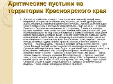 Арктические пустыни на территории Красноярского края Арктика— край незаходящ...