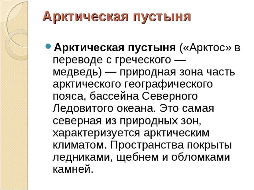 Арктическая пустыня Арктическая пустыня («Арктос» в переводе с греческого— м...