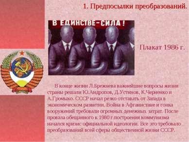В конце жизни Л.Брежнева важнейшие вопросы жизни страны решали Ю.Андропов, Д....