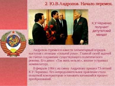 Андропов стремился навести элементарный порядок выступая с позиции «сильной р...