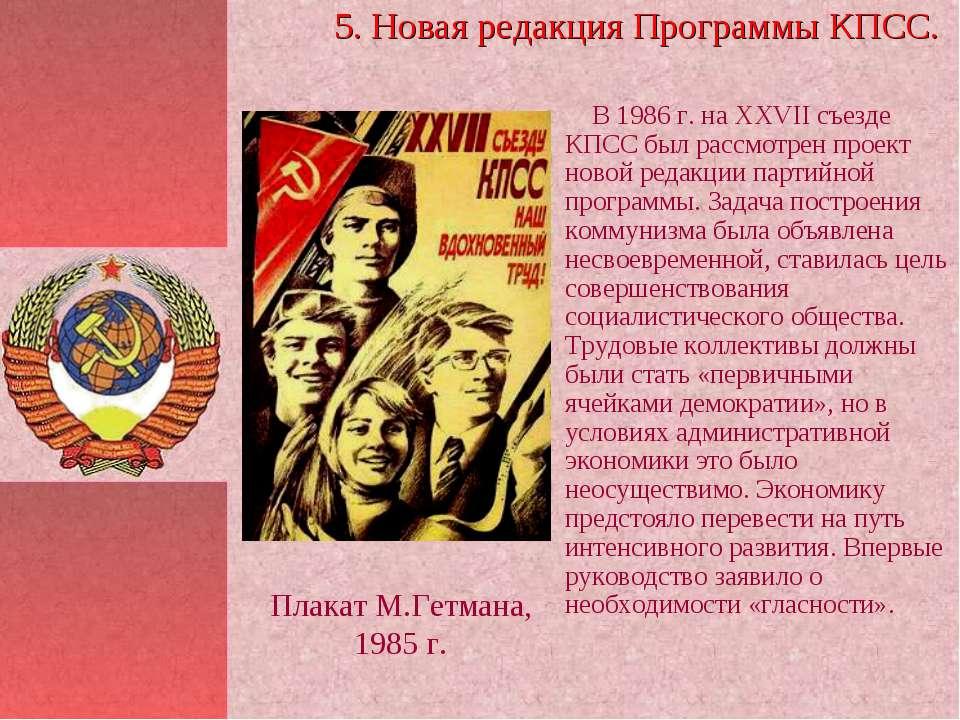 В 1986 г. на ХXVII съезде КПСС был рассмотрен проект новой редакции партийной...