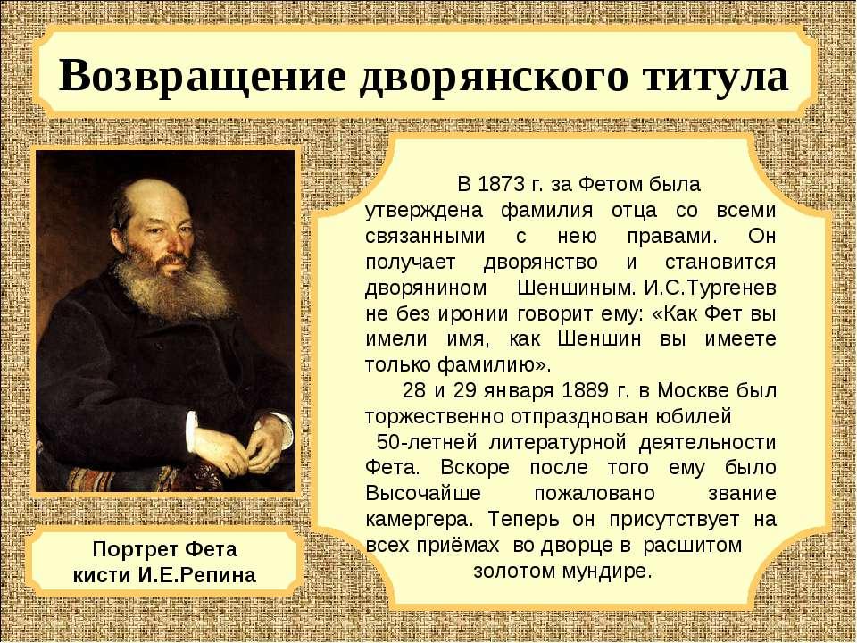 Возвращение дворянского титула В 1873 г. за Фетом была утверждена фамилия отц...