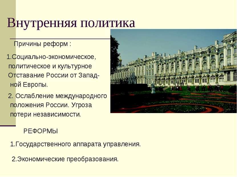 Внутренняя политика Причины реформ : 1.Социально-экономическое, политическое ...
