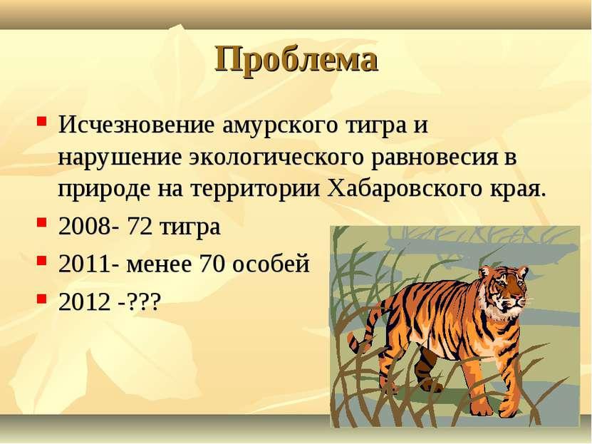 Проблема Исчезновение амурского тигра и нарушение экологического равновесия в...