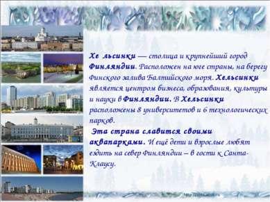 Хе льсинки— столица и крупнейший город Финляндии. Расположен на юге страны, ...