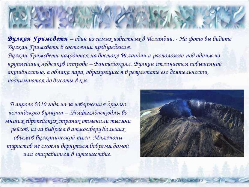 В апреле 2010 года из-за извержения другого исландского вулкана – Эйяфьялдаек...