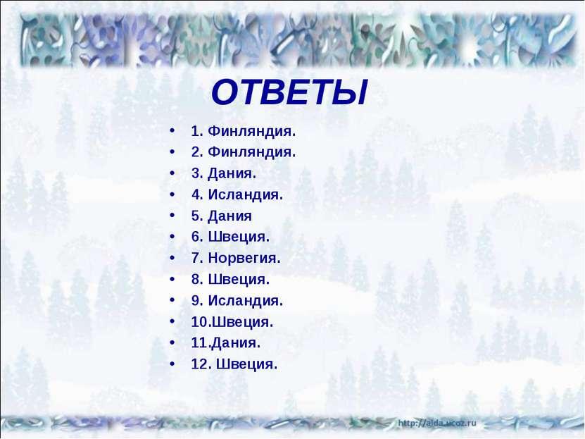 ОТВЕТЫ 1. Финляндия. 2. Финляндия. 3. Дания. 4. Исландия. 5. Дания 6. Швеция....