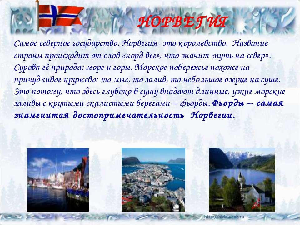 НОРВЕГИЯ Самое северное государство. Норвегия- это королевство. Название стра...