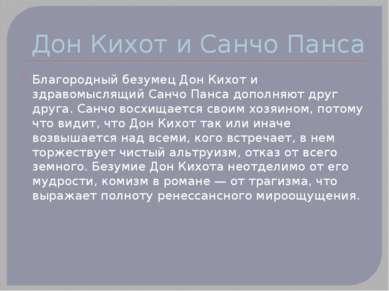 Дон Кихот и Санчо Панса Благородный безумец Дон Кихот и здравомыслящий Санчо ...