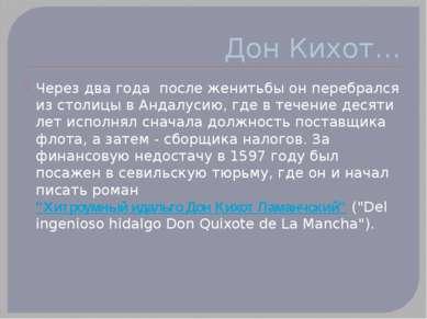 Дон Кихот… Через два года после женитьбы он перебрался из столицы в Андалусию...