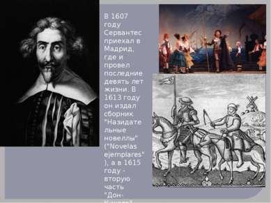 В 1607 году Сервантес приехал в Мадрид, где и провел последние девять лет жиз...