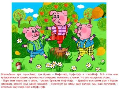 Жили-были три поросёнка, три брата – Ниф-Ниф, Нуф-Нуф и Наф-Наф. Всё лето они...