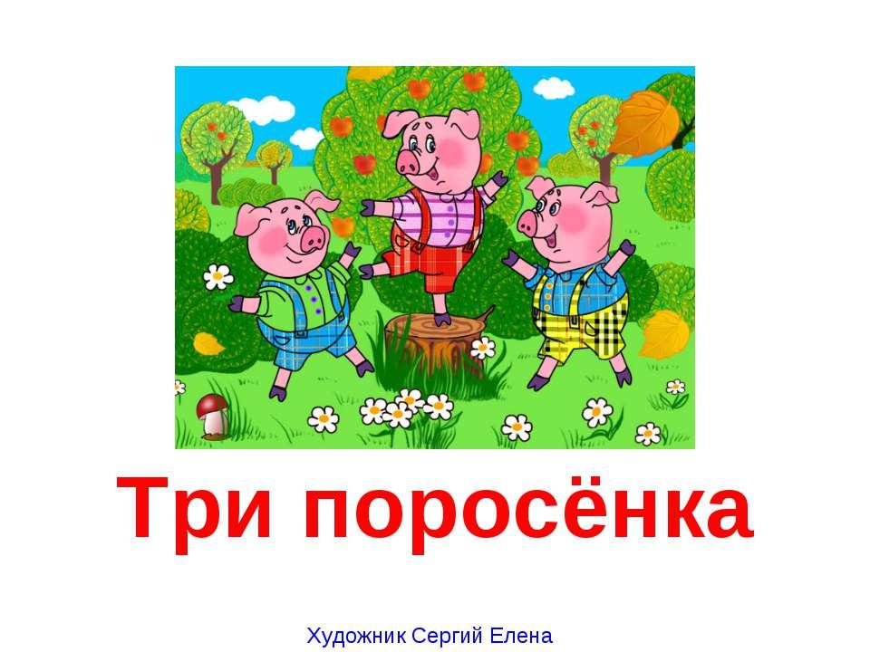 Три поросёнка Художник Сергий Елена