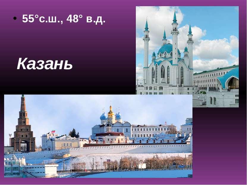 55°с.ш., 48° в.д. Казань