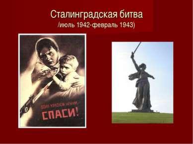 Сталинградская битва /июль 1942-февраль 1943)
