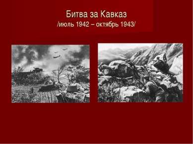 Битва за Кавказ /июль 1942 – октябрь 1943/