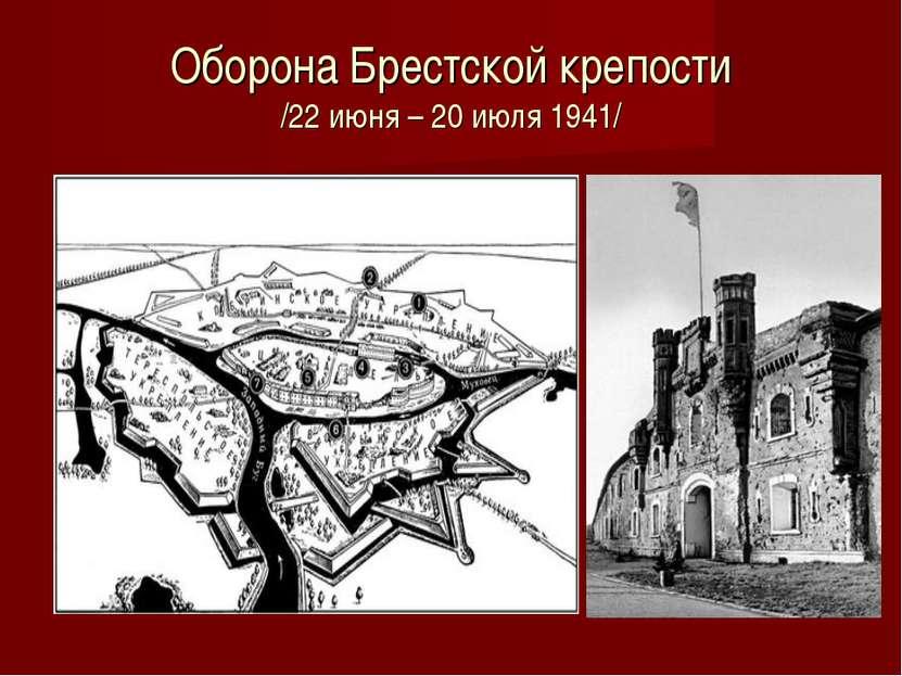 Оборона Брестской крепости /22 июня – 20 июля 1941/
