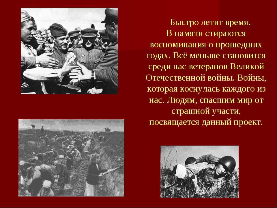 скачать презентацию на тему великая отечественная война - фото 10