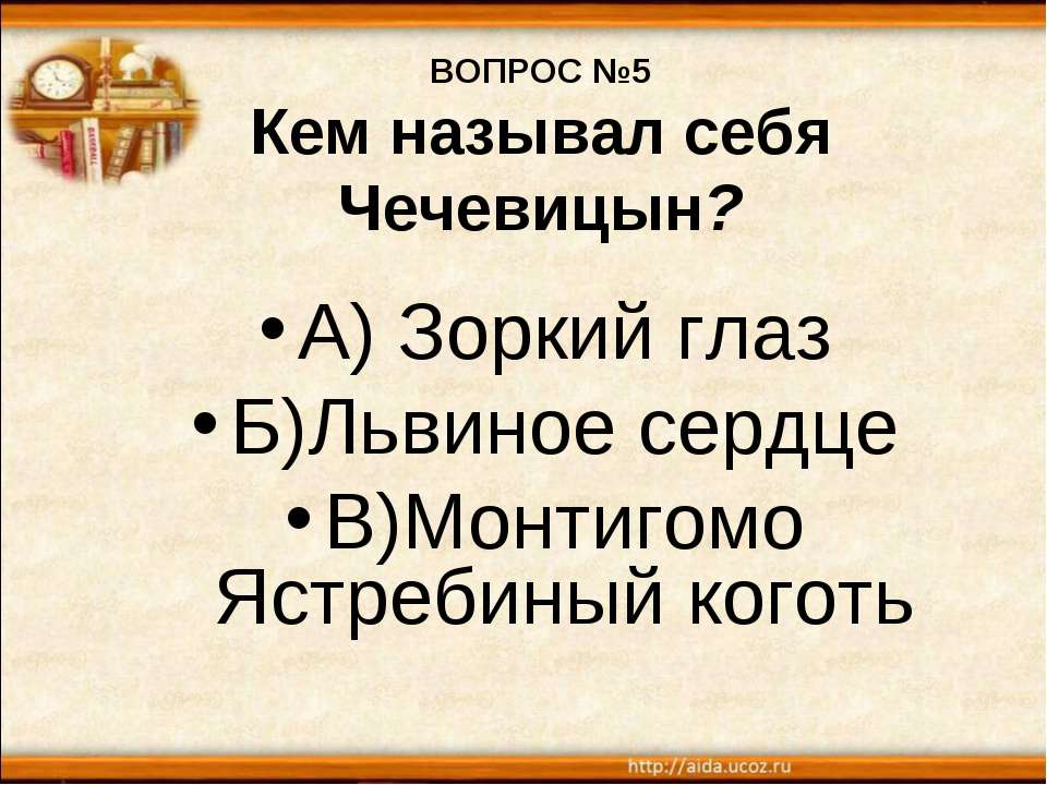 ВОПРОС №5 Кем называл себя Чечевицын? А) Зоркий глаз Б)Львиное сердце В)Монти...
