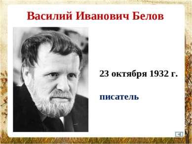 Василий Иванович Белов 23 октября 1932 г. писатель