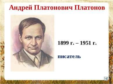 Андрей Платонович Платонов 1899 г. – 1951 г. писатель
